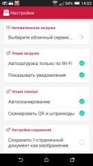 Scanbot | PDF Scaner Pro 4.3.1 beta 140 [Русская версия]