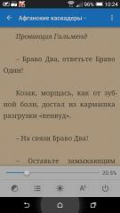 Moon+ Reader Pro 3.3.3 [На русском]