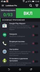 Lockdown Pro Premium - App Lock 2.3.0 [На русском]
