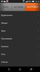 XiiaLive™ Pro Internet Radio 3.3.1.6 [На русском]