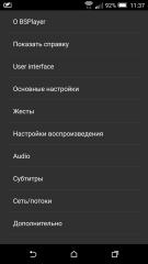 BSPlayer 1.26.186 [На русском]