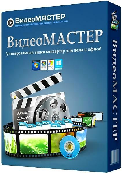 ВидеоМАСТЕР 12.0 Portable [На русском]