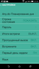 Any.do Task List & To-do List Premium 3.4.15.1 [На русском]
