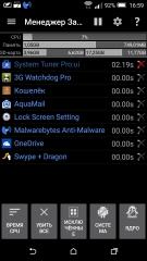 System Tuner Pro 3.15 [На русском]