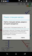 Metro Navigator 3.0.9 Pro [На русском]