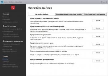 Avira System Speedup Pro 4.14.1.7709 + crack [На русском]