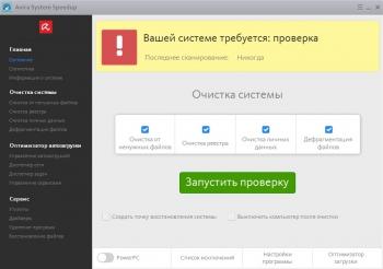 Avira System Speedup Pro 4.11.1.7632 + crack [На русском]