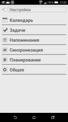 To-Do Calendar Planner+ (IsoTimer) 9.5.52.1.3 [На русском]