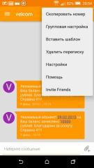 EvolveSMS 4.1.3 [На русском]