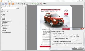 pdfFactory Pro 6.33 / FinePrint 9.33 + ключ [На русском]