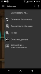 EBookDroid PDF and DJVU Reader 2.2.5 [На русском]