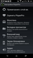 PlayerPro Music Player 3.5 build 118 [Русская версия]