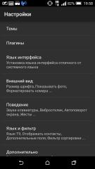 ExDialer Pro Dialer & Contacts 190 Proper v2 [На русском]