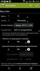 3G Watchdog Pro 1.26.17 [Русская версия]