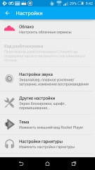 Rocket Music Player Premium 3.3.1.20 [На русском]