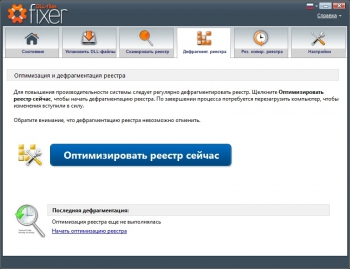 DLL-Files Fixer 3.3.91.3181 + keygen [На русском]