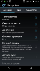 Weather Live with Widgets Full 4.6 build 114 [На русском]