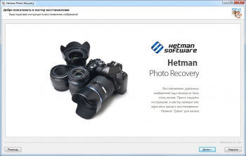 Hetman Photo Recovery 4.7 Commercial / Office / Home + ключ [На русском]