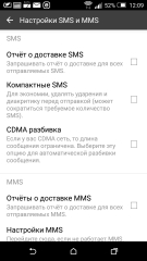 Chomp SMS Pro 7.10 build 9071003 [На русском]