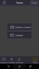 My Scans Pro, Document Scanner 2.2.0 [Русская версия]