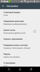 MyMoney. Менеджер расходов VIP 3.1.4 [На русском]
