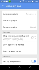 GO SMS Pro Premium 7.03 build 327 + Plugins & LangPacks [На русском]