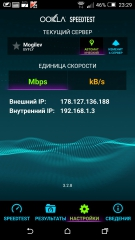 Speedtest.net Premium 3.2.36 Final [На русском]