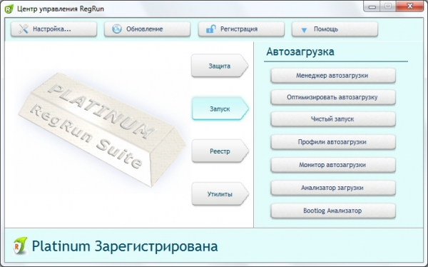 RegRun Security Suite Platinum 8.80.0.580 + cracked [Русификатор]