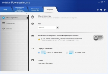 Uniblue PowerSuite 2016 4.4.2.0 Final + ключ [На русском]