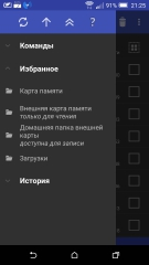 RAR for Android Premium 5.30 build 39 Final [Русская версия]