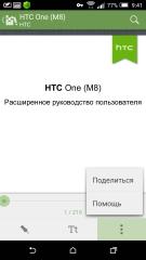 Aldiko Book Reader Premium 3.0.24 [На русском]