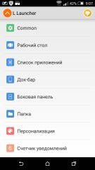 L Launcher Pro v2.6 [На русском]