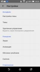 NexMusic + 3.5.0.0.3 [На русском]