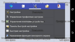 Perfect Viewer Donated 2.5.4.5 [Русская версия]