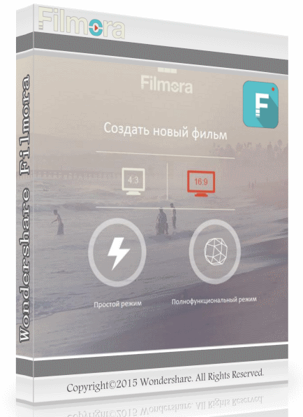 Wondershare Filmora 9.6.1.8 + crack [На русском] + Portable