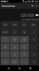 Calculator Simple & Stylish Pro 1.6.3 [На русском]
