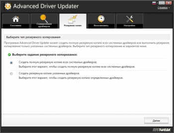 SysTweak Advanced Driver Updater 4.5.1086.17940 Final + crack [На русском]