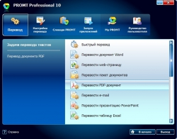 PROMT Professional 10 Build 9.0.526 All Dictionaries + key [На русском]