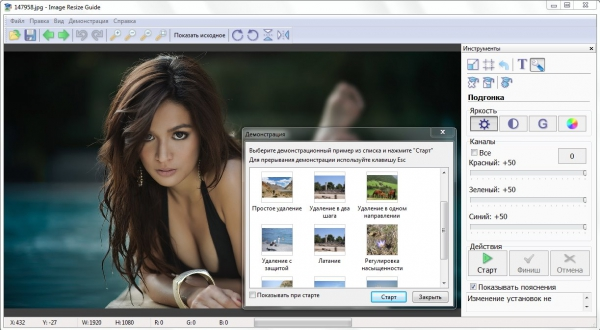 Image Resize Guide 2.2.8 + patch [На русском]