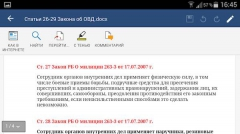 OfficeSuite 8 + Premium 8.6.47419 [На русском]