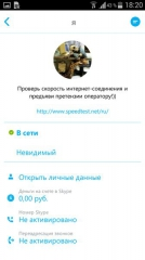 Skype 6.28.0.510 без рекламы [На русском]