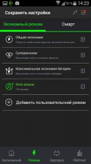 GO Battery Saver & Power Widget Premium 5.3.5.2 [На русском]