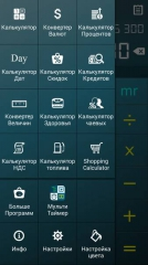 Multi Calculator Premium 1.4.3 [На русском]