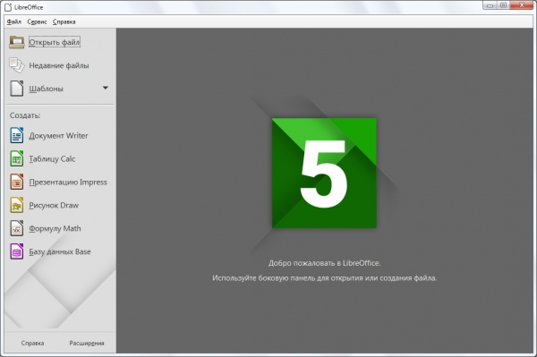 LibreOffice 6.1.0 Stable + Help Pack [На русском]