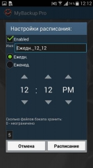 My Backup Pro 4.4.5 [На русском]