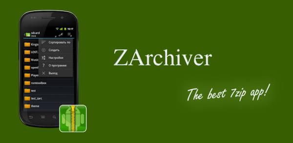 ZArchiver Pro 0.8.4 [На русском]