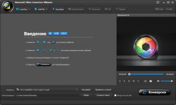 Aiseesoft Video Converter Ultimate 9.2.60 + patch [На русском]