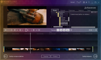 Ashampoo Movie Studio Pro 3.0.1.116 Final + cracked [На русском]
