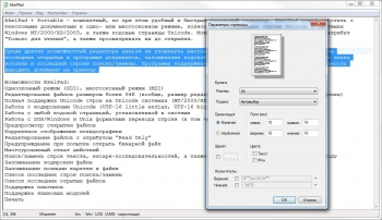 AkelPad 4.9.7 + Portable + All Plugins [На русском]
