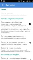 App Backup & Restore Pro 4.1.7 [Русская версия]